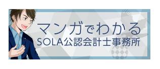 マンガでわかる!SOLA公認会計士事務所